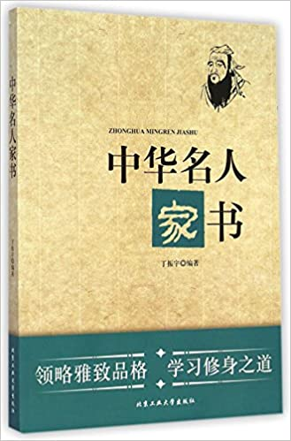 Book Family Letters of Chinese Celebrities