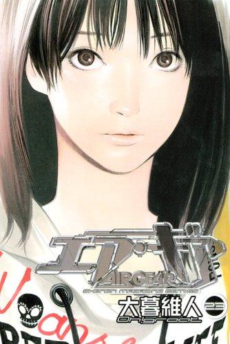 エア・ギア(23) (講談社コミックス)