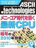 ASCII.technologies 2010年 09月号