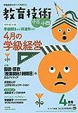 教育技術 小三・小四 2019年 04 月号 [雑誌]