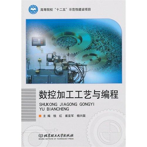 The number controls to process craft and plait distance (Chinese edidion) Pinyin: shu kong jia gong gong yi yu bian cheng