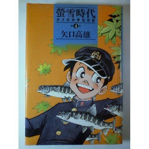蛍雪時代―ボクの中学生日記 (第4巻) (講談社コミックス)