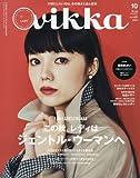 vikka(ヴィカ) Vol.27 2016年 10 月号 (FUDGE(ファッジ) 増刊)