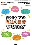 緩和ケア 2016年06月増刊号 (緩和ケアの魔法の言葉 どう声をかけたらいいかわからない時の道標)