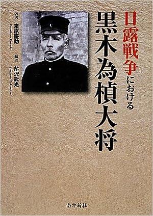 日露戦争における黒木為楨大将  ...