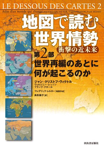 地図で読む世界情勢 衝撃の近未来 第2部