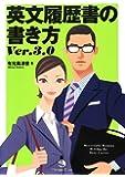 英文履歴書の書き方Ver.3.0