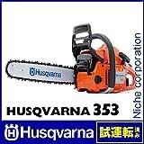 ハスクバーナ(Husqvarna) チェンソー 353 バー:16RT チェン:H21(OREGON 21LPX) [ 965169756 ]