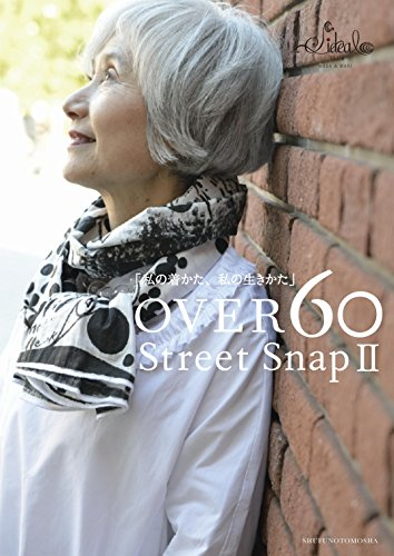 OVER60 Street Snap OVER60 Street Snap II 大きい表紙画像