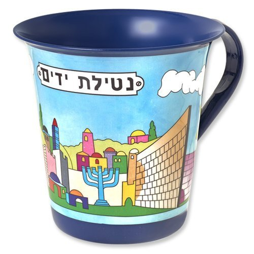 (Jerusalem Metal Wash Cup)