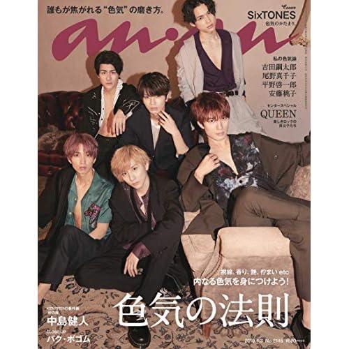 an・an 2019年 4/3号 表紙画像