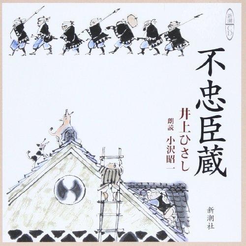 不忠臣蔵―〔〔録音資料〕〕 新潮CD