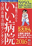 手術数でわかる いい病院2016 (週刊朝日ムック)
