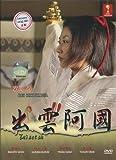 Taisetsu (Izumo no Okuni) (Ep. 1-6): Japanese TV Drama (2 DVD)