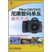 NikonD40/D40X尼康數碼單反攝影手冊