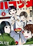 ハコヅメ~交番女子の逆襲~(4) (モーニング KC)