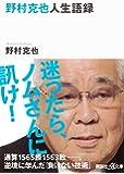 野村克也人生語録 (講談社+α文庫)