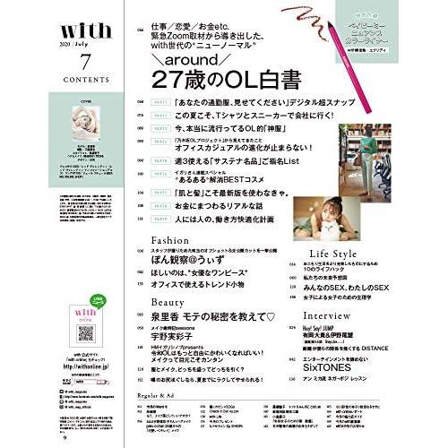 with 2020年7月号 付録