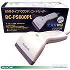 ビジコム バーコードリーダー CCD USB 80mm幅 カールケーブル BC-PS800PL
