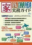 ビジネスガイド別冊 家族信託実務ガイド 第4号 2017年 02月号 [雑誌]