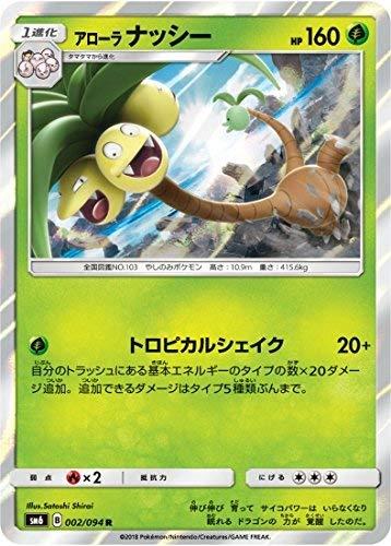 Juego de Cartas Pokemon / PK-SM 6-002 Arora Nassie R: Amazon ...