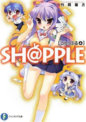 SH@PPLE―しゃっぷる―(4) (富士見ファンタジア文庫)