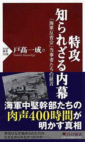 特攻 知られざる内幕 「海軍反省会」当事者たちの証言 (PHP新書)