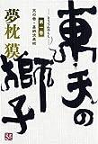 東天の獅子〈第1巻〉天の巻・嘉納流柔術