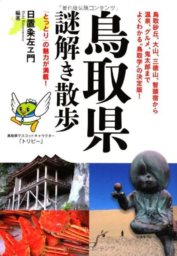 に沿って助言倫理的謎だらけ 日本の神さま仏さま (新人物往来社文庫)