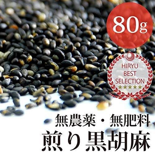 自然栽培 黒ごま 80g