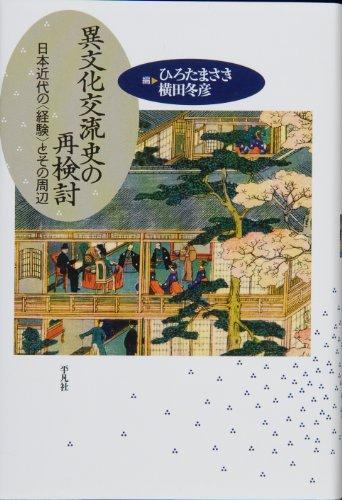 異文化交流史の再検討-日本近代の経験とその周辺