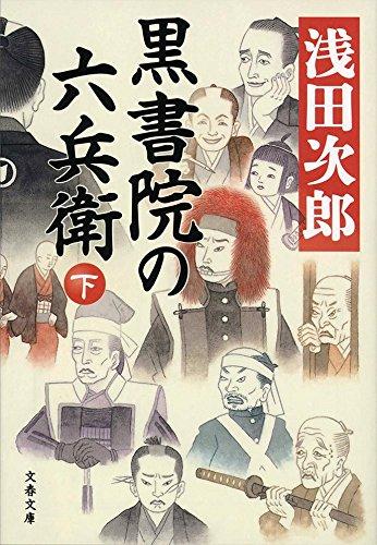 黒書院の六兵衛 下 (文春文庫)