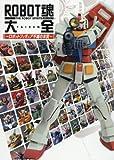 ROBOT魂大全 ~ロボットフィギュア不滅の本質 ~ (ホビージャパンMOOK 714)