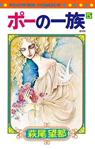 ポーの一族 復刻版 5 (フラワーコミックス)
