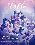 tulle(3) 2018年10月号 [雑誌]: EYESCREAM(アイスクリーム) 増刊