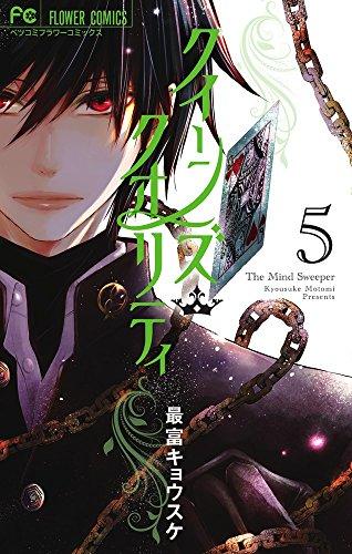 クイーンズ・クオリティ 5 (Betsucomiフラワーコミックス)