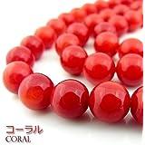 天然石 ビーズ 1連 コーラル(さんご)赤色 丸玉 8~8.5mm