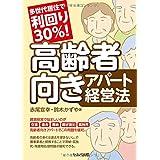 多世代居住で利回り30%! 高齢者向きアパート経営法