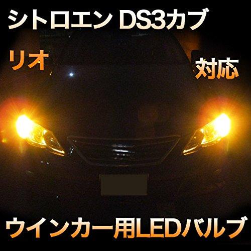 LEDウインカー シトロエン DS3カブリオ 対応 2点セット B07CYH87N4