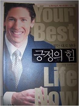 Your Best Life Now In Korean Joel Osteen 9788953105409 Amazon Com Books