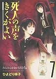 死人の声をきくがよい 7 (チャンピオンREDコミックス)
