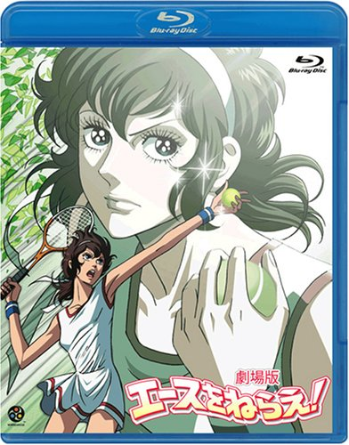 [Theatrical Feataure] Ace wo Nerae! [Blu-ray]