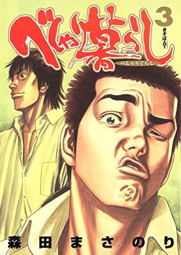 べしゃり暮らし 3 (ヤングジャンプコミックス)