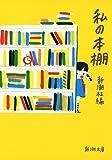 私の本棚 (新潮文庫)