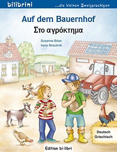 Auf dem Bauernhof: Kinderbuch Deutsch-Griechisch