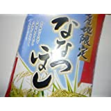 H29年度産米 北海道産米 ななつぼし 白米 10kg