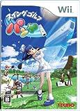 スイングゴルフ パンヤ - Wii