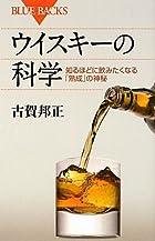 ウイスキーの科学―知るほどに飲みたくなる「熟成」の神秘 (ブルーバックス)