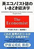 Ei ekonomisutoshi no imadoki keizaigaku