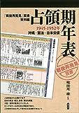 占領期年表 1945-1952年: 沖縄・憲法・日米安保 (「戦後再発見」双書 資料編)